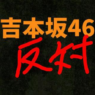 吉本坂46を反対するグループ