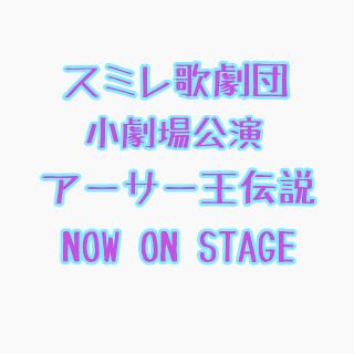 スミレ歌劇団 「アーサー王伝説」