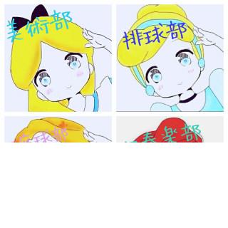 ディズニープリンセスペア画作成♡