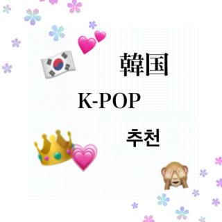 [韓国アイドル]フォローなど 気軽くおしゃべり♡ 共通のファンを探しませんか?