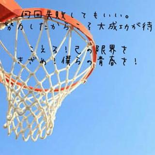 宮城県の中学生でバスケしてる人~😆集合!