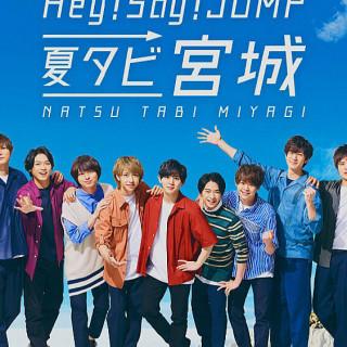 Hey!Say!JUMP好きな方たくさん話しましょ🐰