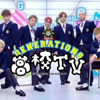 GENERATIONS高校TV (なりきりバラエティー)