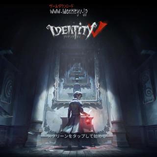 【identity V】【第5人格】やってる人大集合! 誰でも参加可です。楽しく話しましょー!!