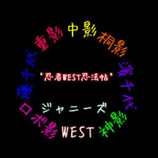 忍者WEST