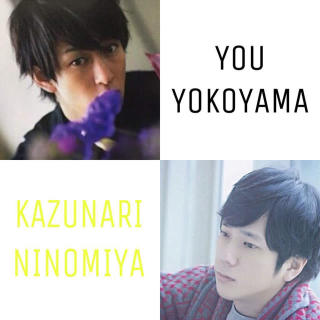 ニノとヨコ