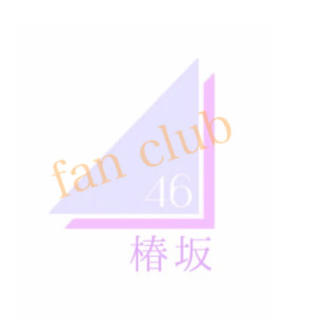 椿坂46 fan club コメント用