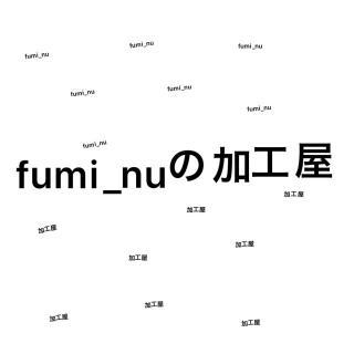 ( : fumi_nu リクエスト受付トーク : )