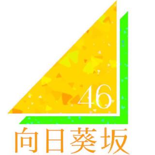向日葵坂46 運営会議室
