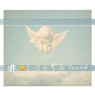 👼 ) ぷ ら ち な sound .