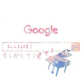 ピアノガチ勢集まれ♪