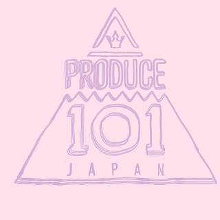 produce101Japan語りましょう❤