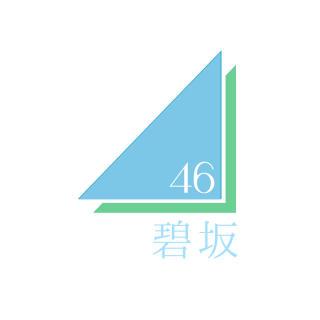 碧坂46 公式サイト