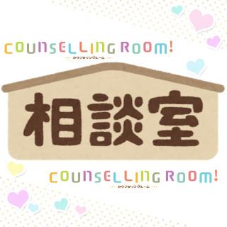 ~カウンセリングルーム~