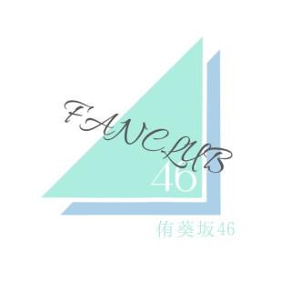 侑葵坂46  公式FANCLUB