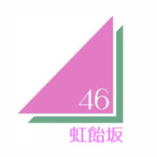 虹飴坂46 公式サイト