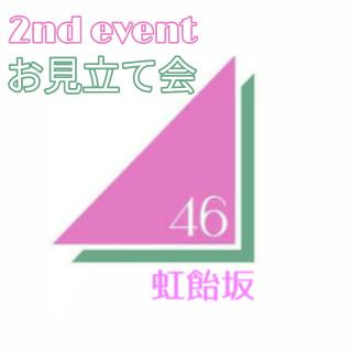 虹飴坂46 お見立て会 会場