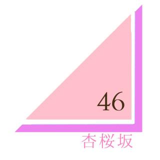 杏桜坂2nd single「❀I&L❀」予約会場