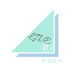 侑葵坂46  LIVE会場