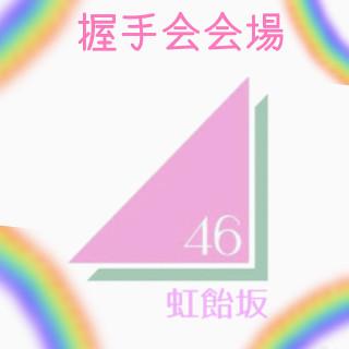 握手会 本会場 虹飴坂46