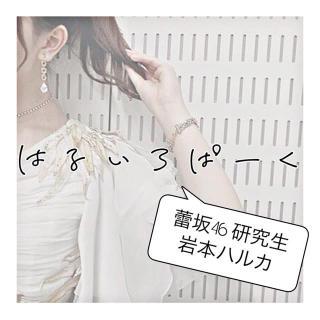 はるいろぱーく【ブログ】