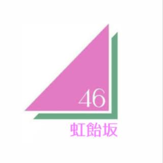 〆虹飴坂46 研究生(次期4期生) 募集オーディション