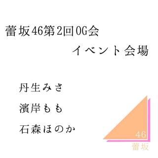 蕾坂46 第2回OG会 イベント会場