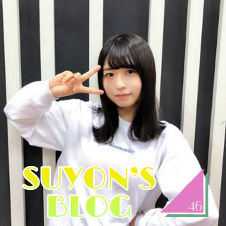 長濱すよん👶 虹飴坂46 ブログ