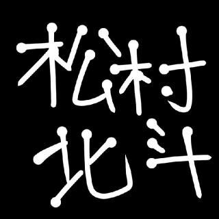 松村北斗教