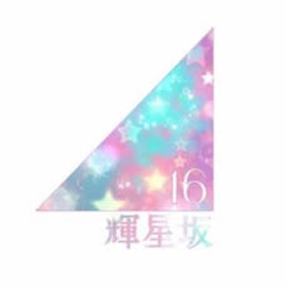 輝星坂46 1期生オーディション会場!