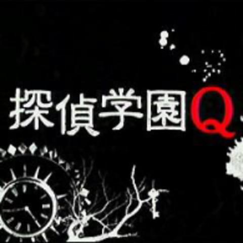 探偵学園Q