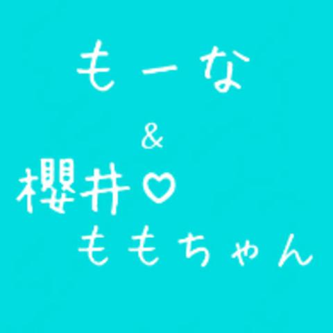 もーな&櫻井♡ももちゃん専用トークぐるーぷ