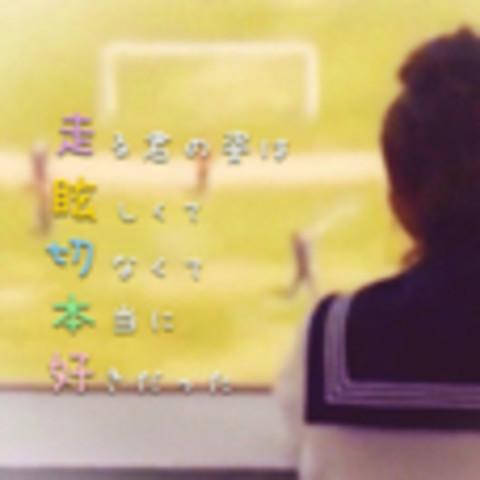 miwaのホイッスル