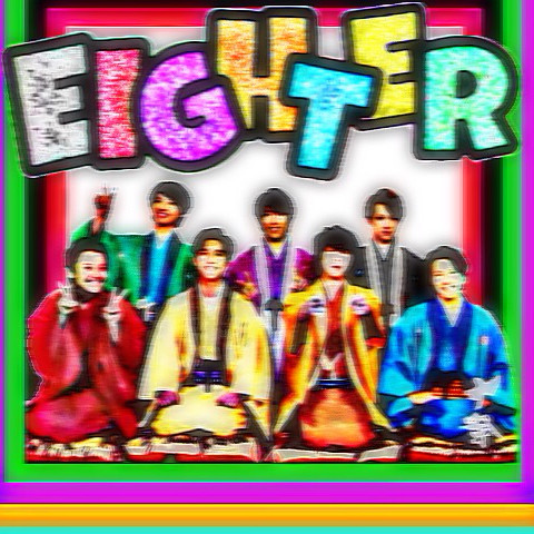!eighter大集合!