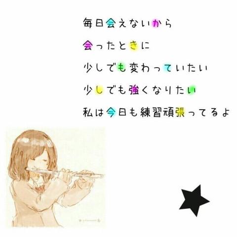 吹奏楽部で先輩が好きな人〜!!(同性の先輩です!先輩として普通に好きということで!!)