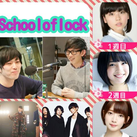 SCHOOL OF LOCK!聴いている人!
