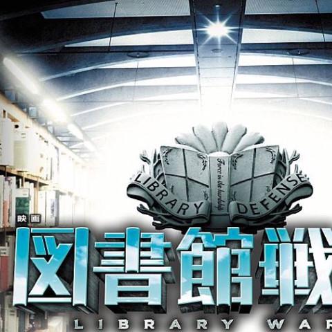 図書館戦争熱狂的なファンのひと!あつまれ!