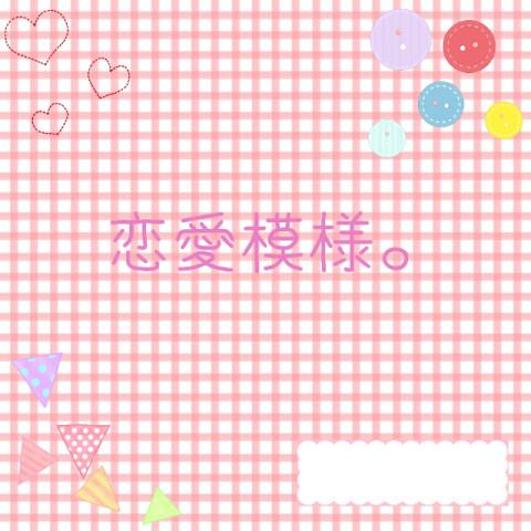 「恋愛模様。」の読者さん集まれー!!