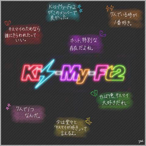 Kis−My−Ft2 の ファン 気軽にどうぞ