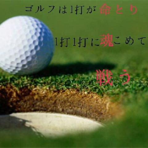 ゴルフ部の人話そう!入ってくれたら、フォローします!