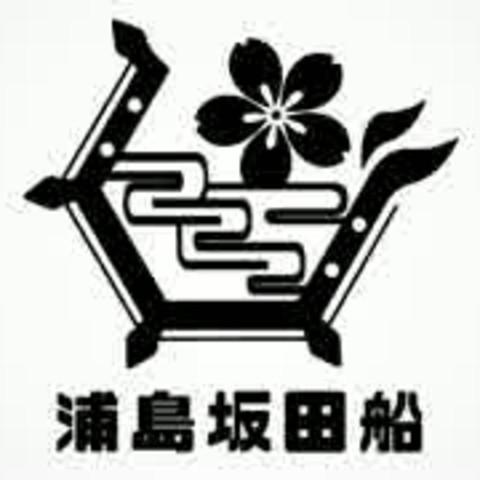 浦島坂田船が好きな人おいで!!