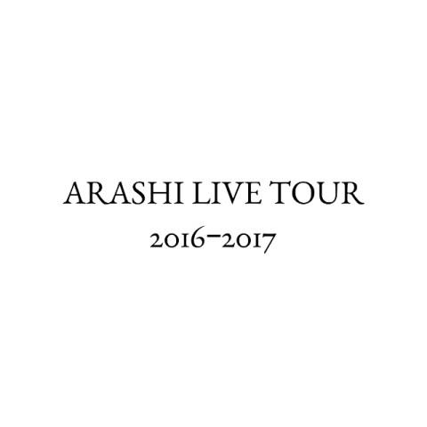 ARASHI LIVE TOUR 2016ー2017