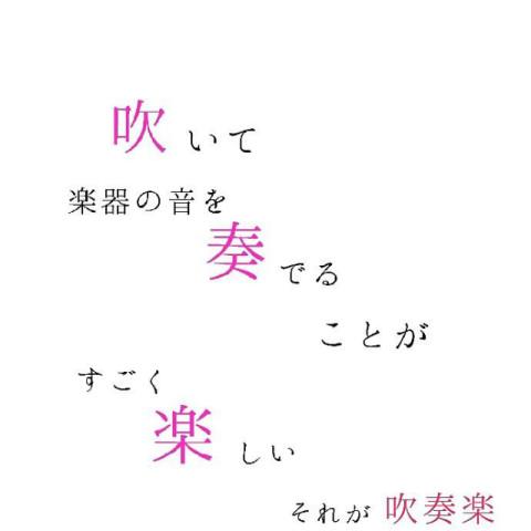 吹奏楽部1年集合!