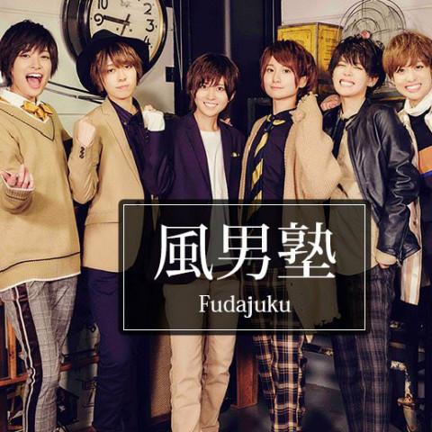 風男塾LOVE:.* ♡(°´˘`°)/ ♡ *.: