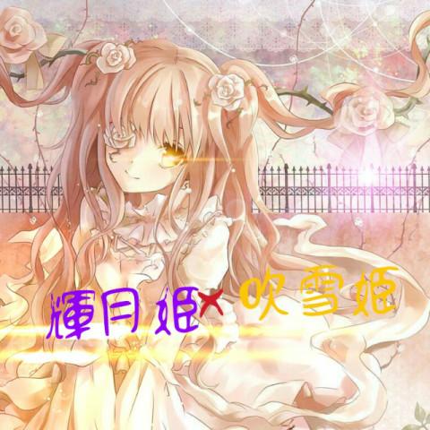 輝月姫×桜月姫のトーク