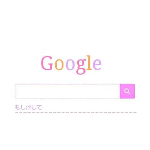 ←このようなGoogle検索の画像の加工リクエスト受付!