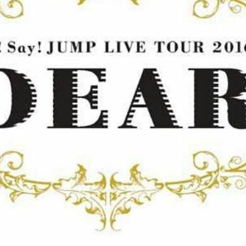 Hey! Say! JUMPTOUR【DEAR】10月9日参戦予定の人!