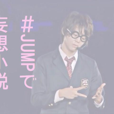 JUMPさんの小説*♡ 感想まってます♩