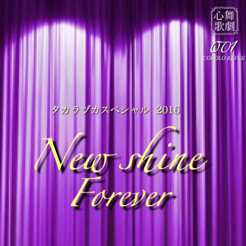 心舞歌劇団〜タカラヅカスペシャル2016〜New Shine Forever