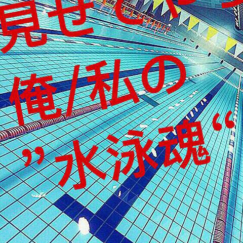 水泳部の人&水泳部の人じゃない人も気軽に話そう!